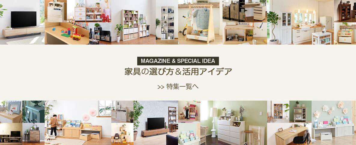 家具の選び方&収納アイデア 特集
