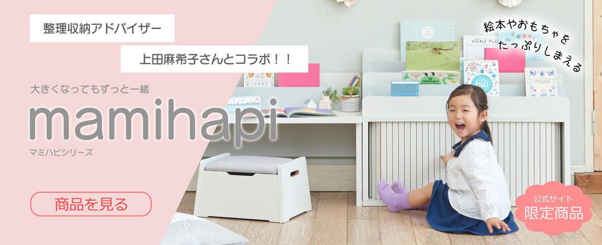 整理収納アドバイザー上田麻希子さん監修マミハピシリーズ