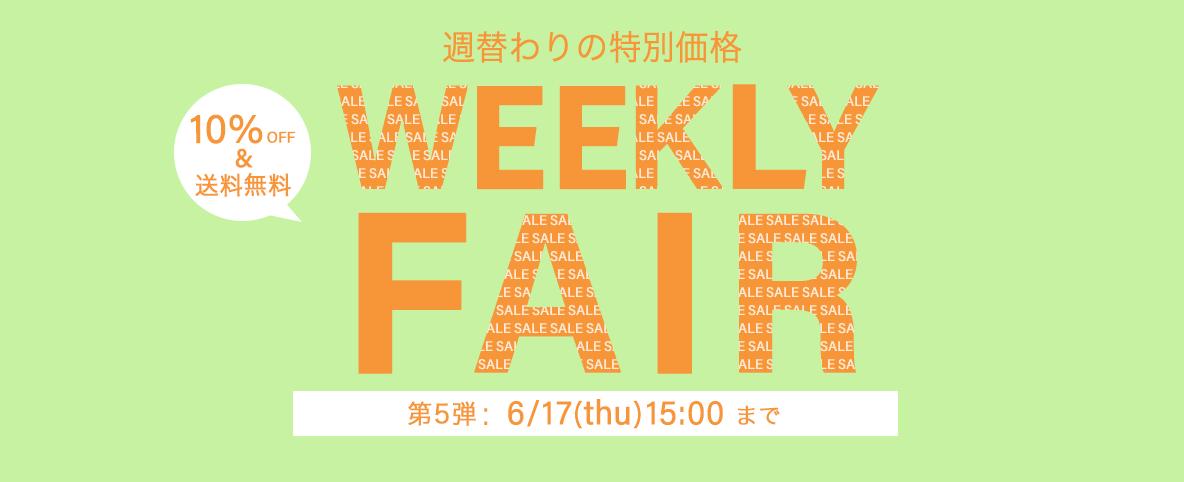 Weekly Fair 第5弾